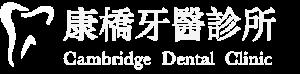 台北康橋牙醫Logo_white