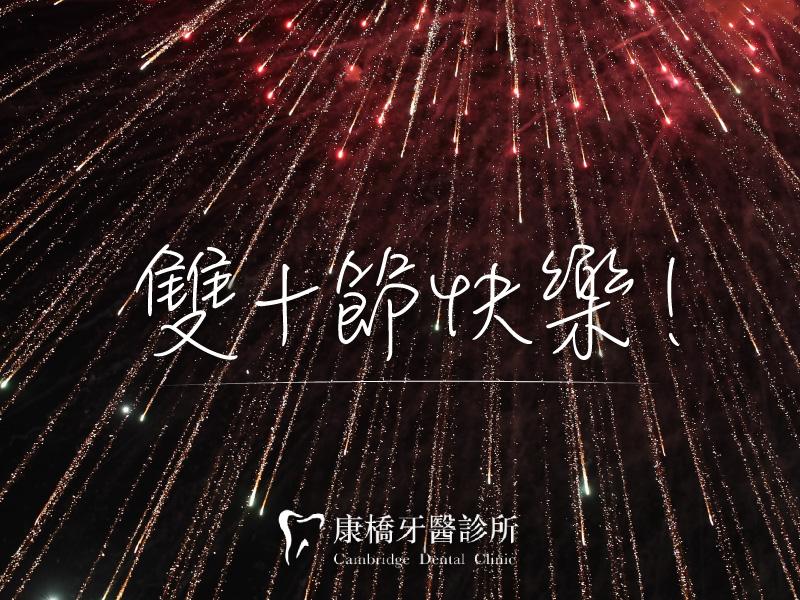 休診公告|康橋牙醫2020/10/9國慶假期休診一日